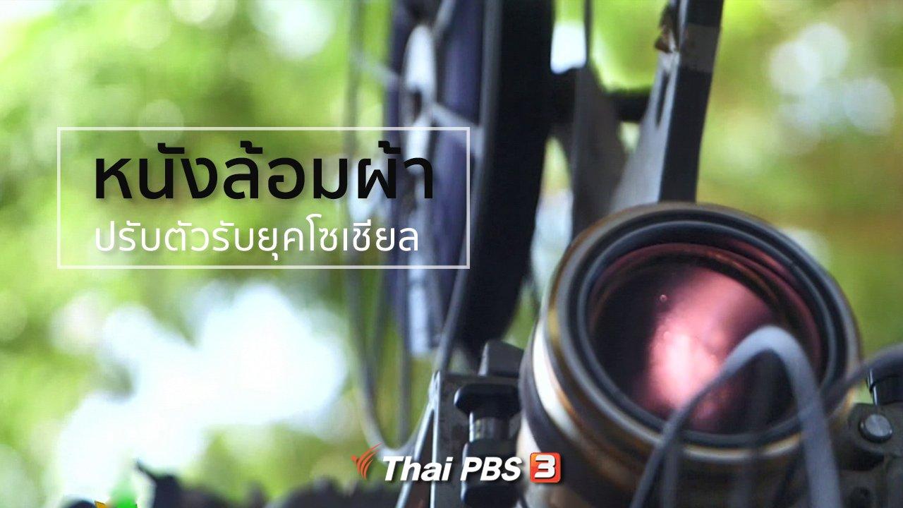 ทุกทิศทั่วไทย - ชุมชนทั่วไทย : หนังล้อมผ้า จ.สกลนคร ปรับตัวทันยุคโซเชียล