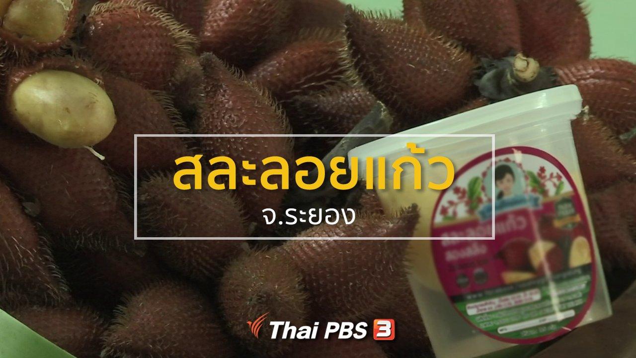 ทุกทิศทั่วไทย - ชุมชนทั่วไทย : เกษตรกรระยองหันไปแปรรูปสละลอยแก้ว