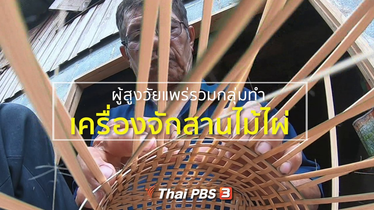 ทุกทิศทั่วไทย - อาชีพทั่วไทย : ผู้สูงอายุ จ.แพร่ รวมกลุ่มทำเครื่องจักสานไม้ไผ่