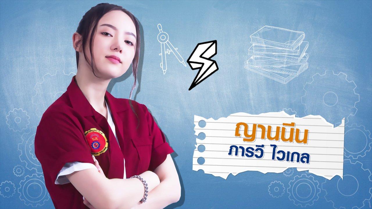 ละคร ฝันให้สุด Dream Teen - พลอยชมพู  รับบทเป็น น้ำหวาน