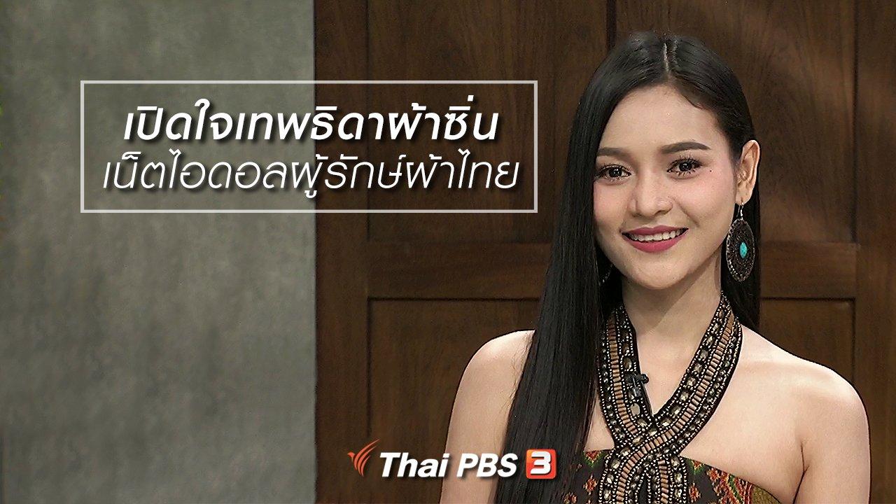 นารีกระจ่าง - นารีสนทนา : เปิดใจเทพธิดาผ้าซิ่น เน็ตไอดอลผู้รักษ์ผ้าไทย