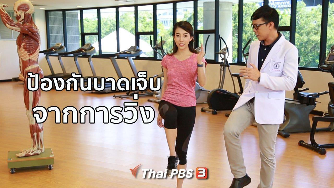 คนสู้โรค - รู้สู้โรค : ป้องกันบาดเจ็บจากการวิ่ง