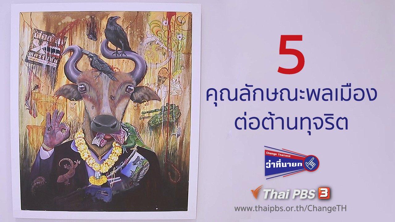 Change Thailand ว่าที่นายก - 5 คุณลักษณะพลเมืองต่อต้านทุจริต