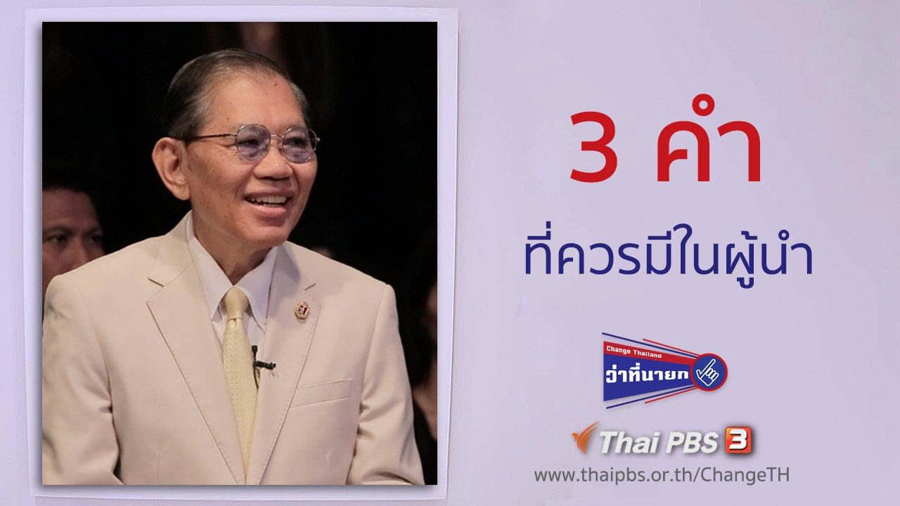 Change Thailand ว่าที่นายก - 3 คำ ที่ควรมีในผู้นำ