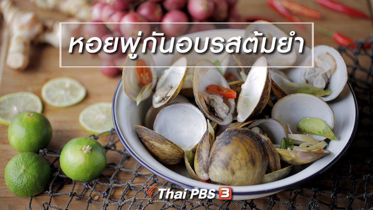 Foodwork - เมนูอาหารฟิวชัน : หอยพู่กันอบรสต้มยำ
