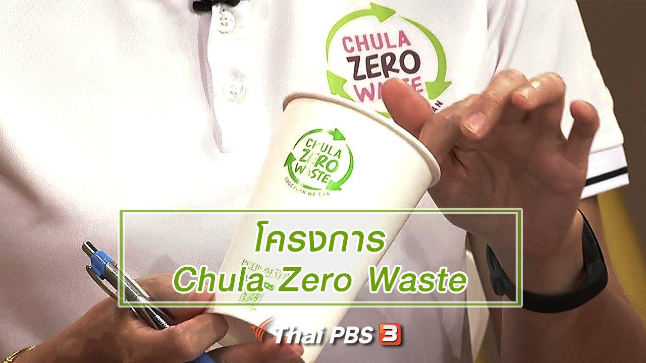 นารีกระจ่าง - นารีสนทนา : โครงการ Chula Zero Waste