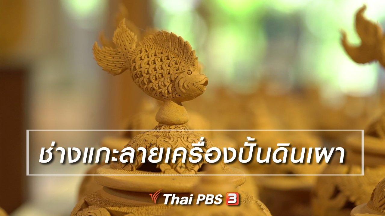 ลุยไม่รู้โรย สูงวัยดี๊ดี - สูงวัยไทยแลนด์ : ช่างแกะลายเครื่องปั้นดินเผา