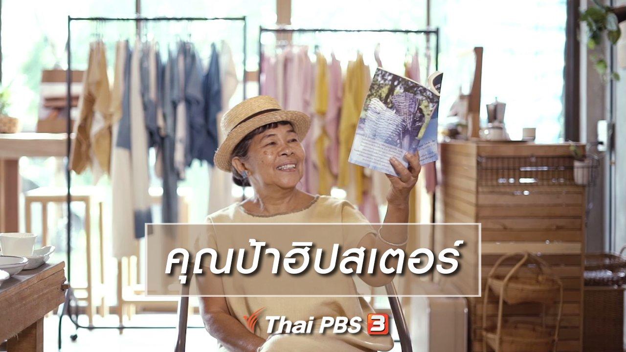 ลุยไม่รู้โรย สูงวัยดี๊ดี - สูงวัยไทยแลนด์ : คุณป้าฮิปสเตอร์