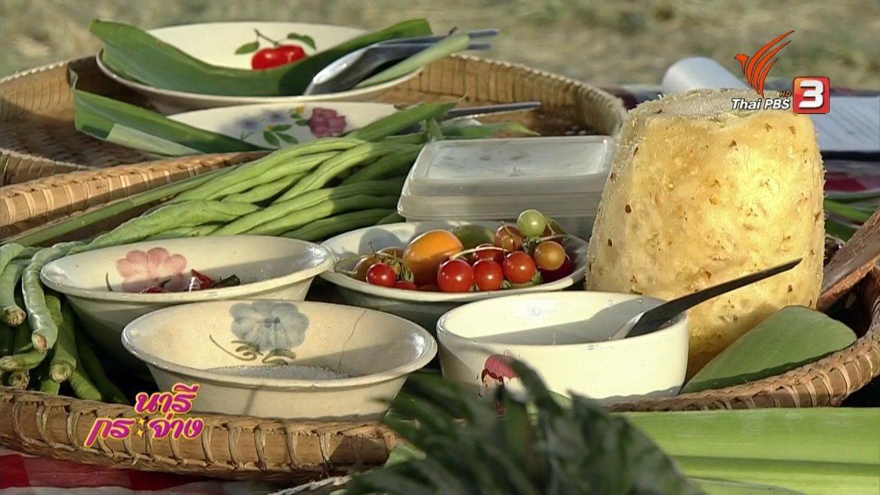 นารีกระจ่าง - ครัวนารี : อาหารพื้นบ้าน ต้นตำรับชาวญัฮกุร