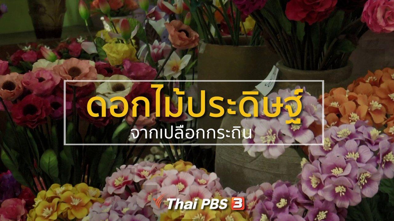 ทุกทิศทั่วไทย - ชุมชนทั่วไทย : ทำดอกไม้ประดิษฐ์จากเปลือกกระถิน