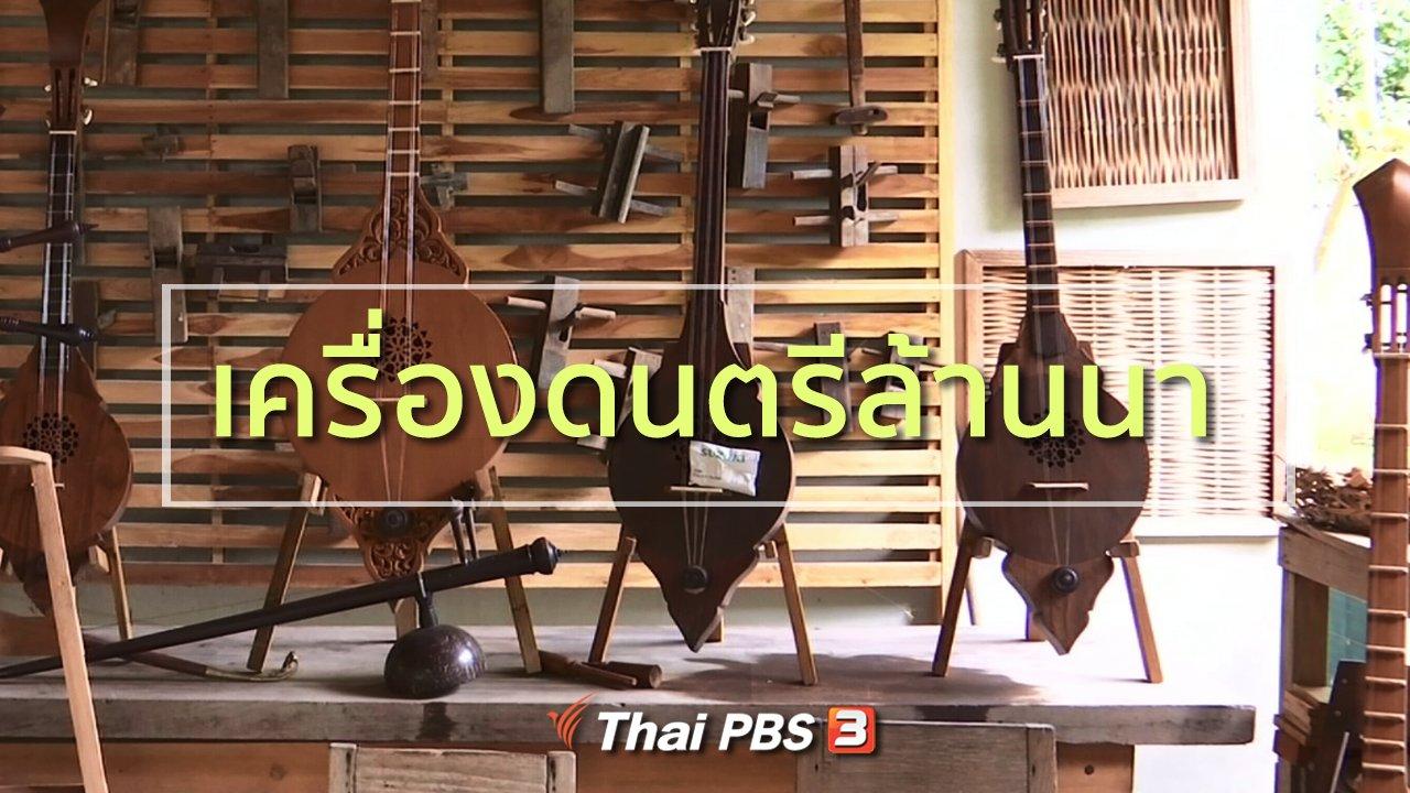 ทุกทิศทั่วไทย - วิถีทั่วไทย : เรียนรู้เครื่องดนตรีล้านนา จ.แพร่