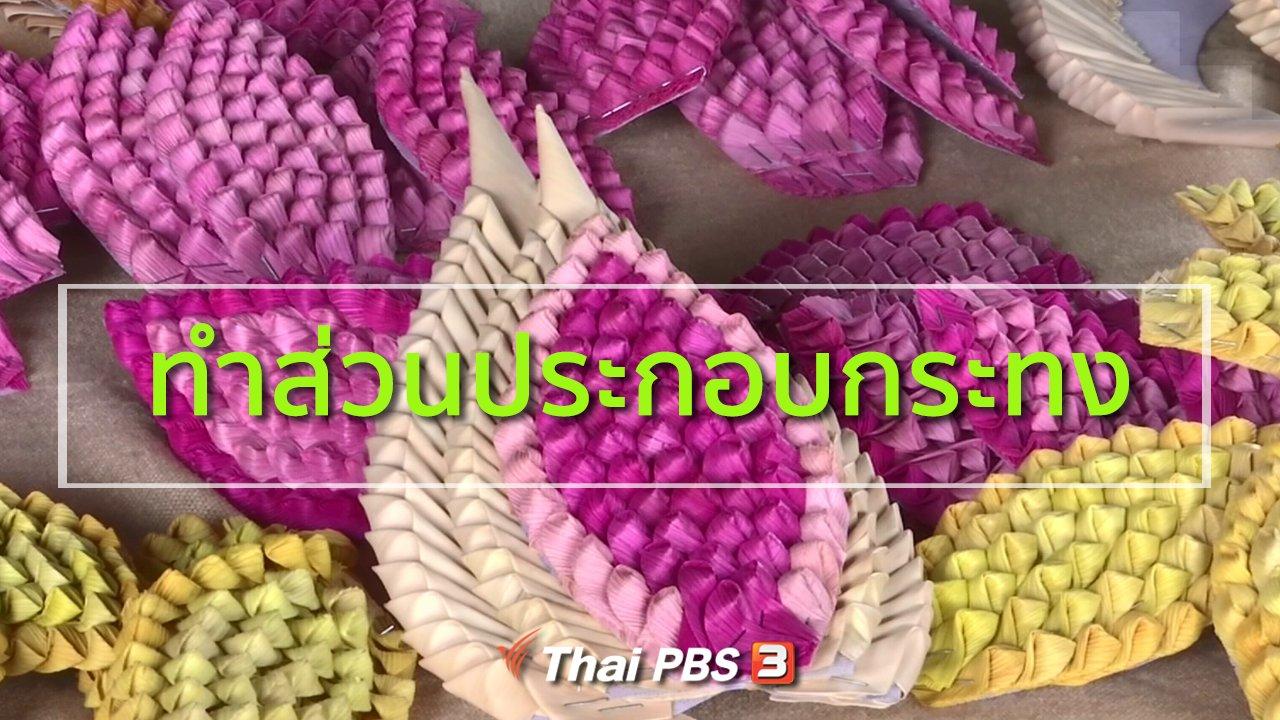 ทุกทิศทั่วไทย - อาชีพทั่วไทย : ทำส่วนประกอบกระทงรับช่วงเทศกาลวันลอยกระทง