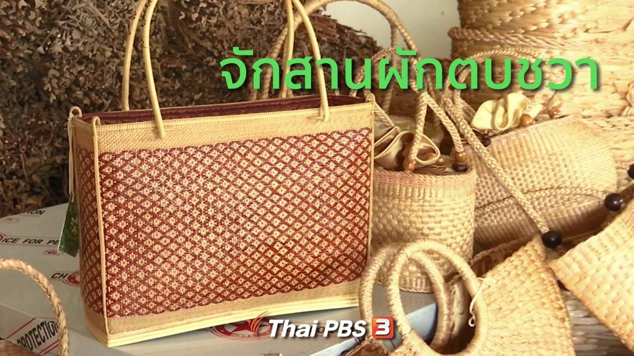ทุกทิศทั่วไทย - ชุมชนทั่วไทย : จักสานผักตบชวาไชยภูมิ