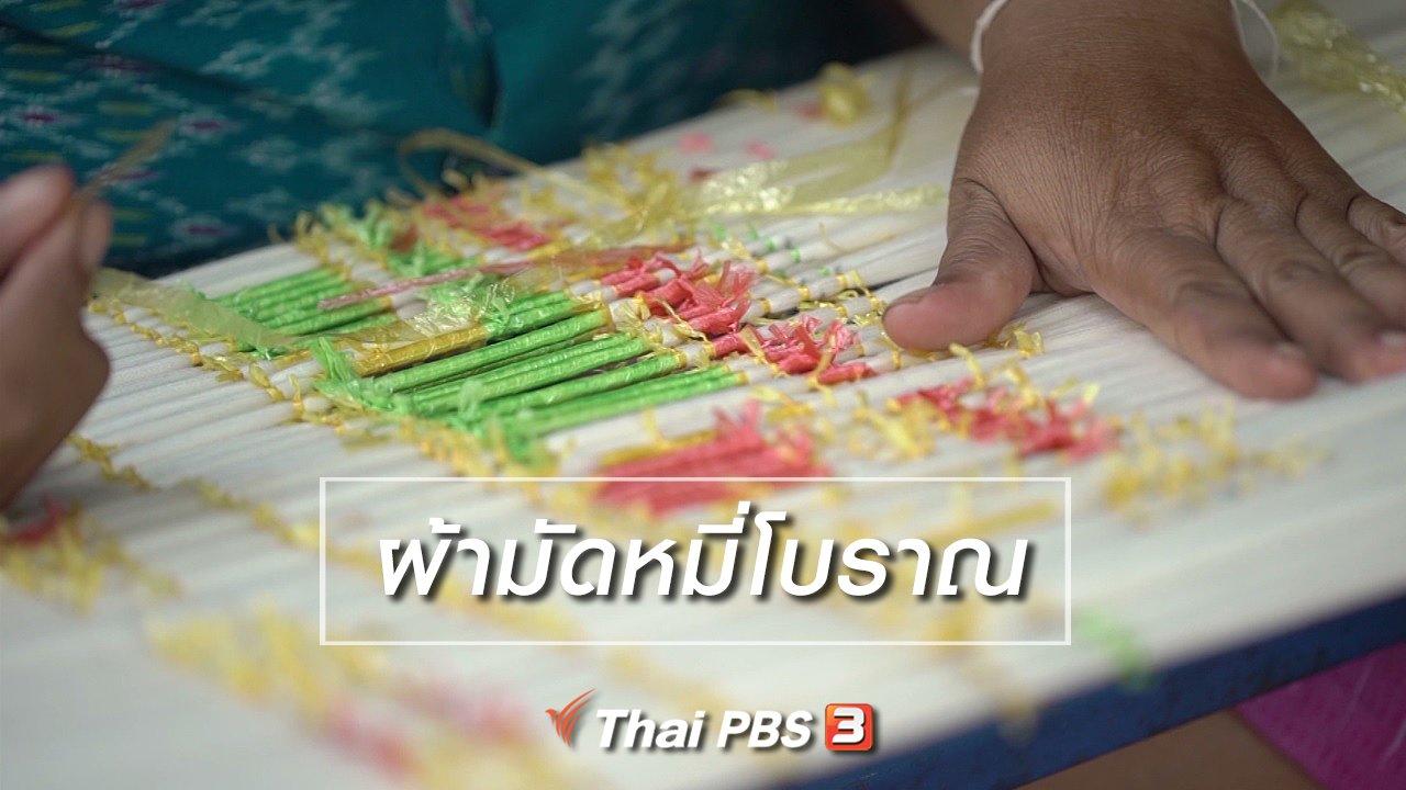 ลุยไม่รู้โรย สูงวัยดี๊ดี - สูงวัยไทยแลนด์ : ผ้ามัดหมี่โบราณ