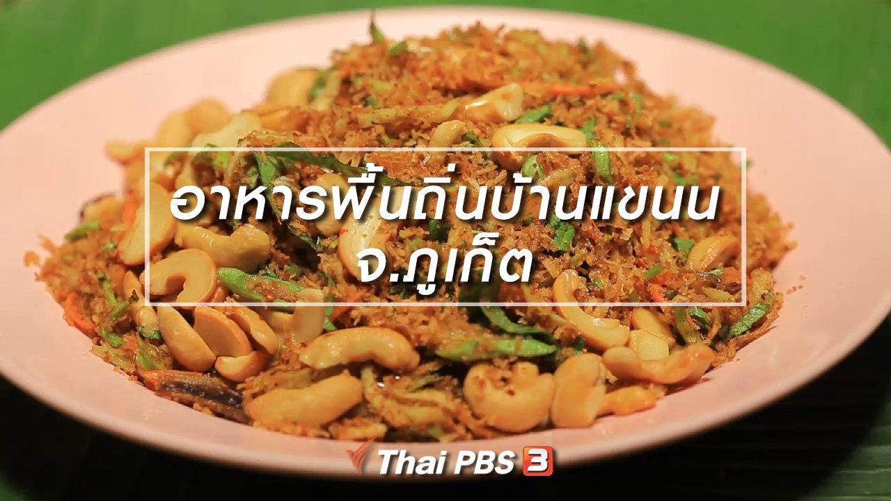 ทั่วถิ่นแดนไทย - เรียนรู้วิถีไทย : อาหารพื้นถิ่นบ้านแขนน จ.ภูเก็ต