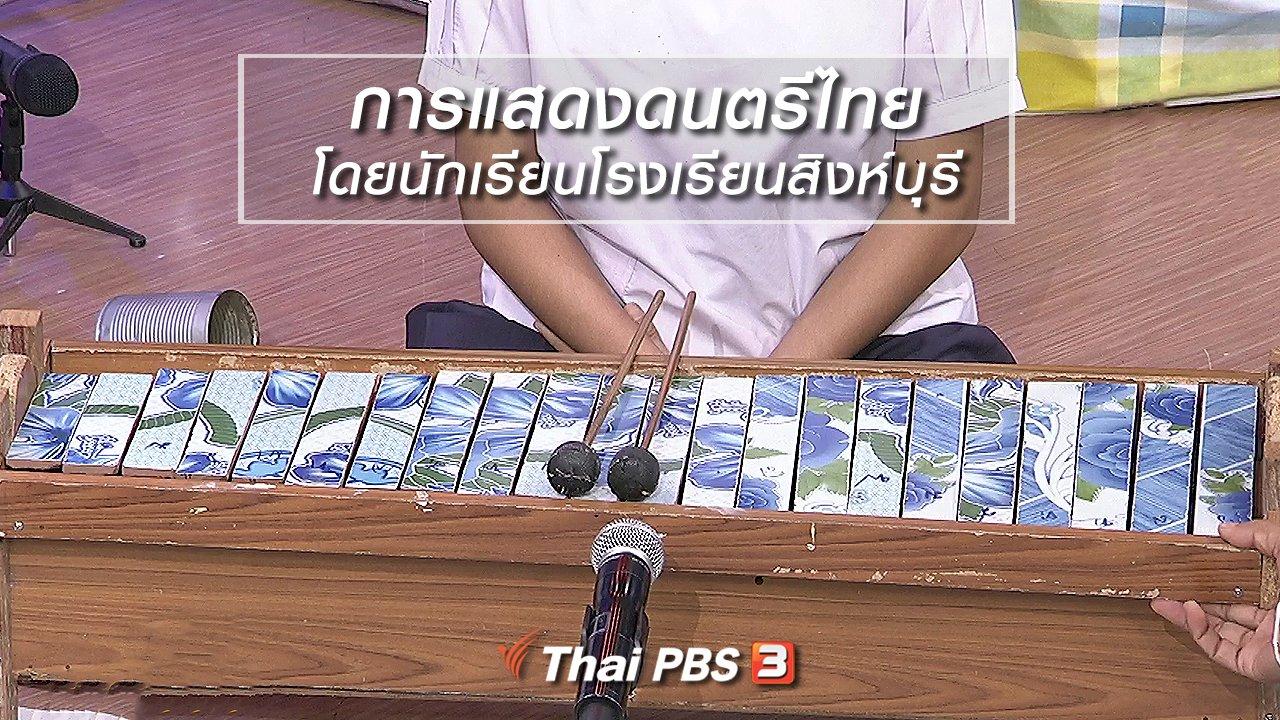 นารีกระจ่าง - นารีสนทนา : การแสดงดนตรีไทย โดยนักเรียนโรงเรียนสิงห์บุรี