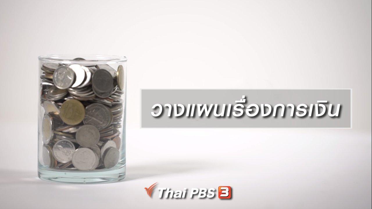 ลุยไม่รู้โรย สูงวัยดี๊ดี - HOW TO รู้ก่อนเกษียณ : วางแผนเรื่องการเงิน