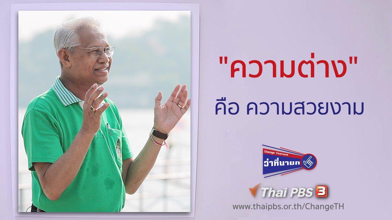 "Change Thailand ว่าที่นายก - ""ความต่าง"" คือ ความสวยงาม"