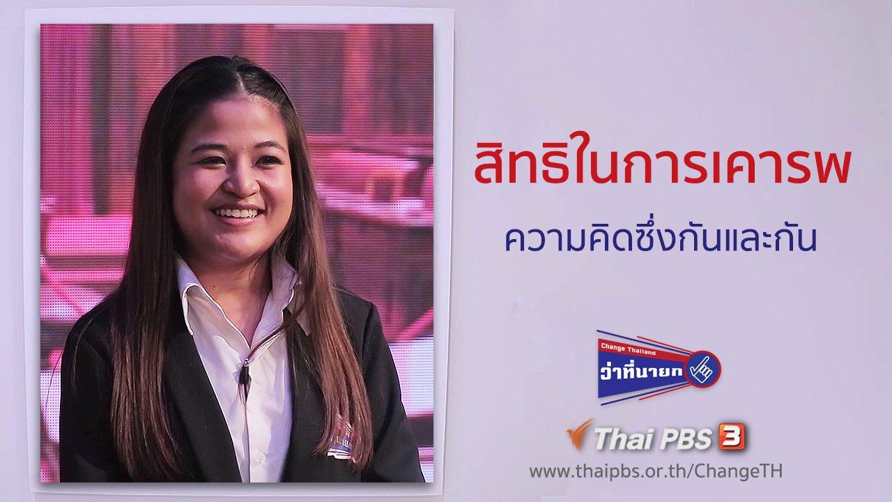 Change Thailand ว่าที่นายก - สิทธิในการเคารพความคิดซึ่งกันและกัน
