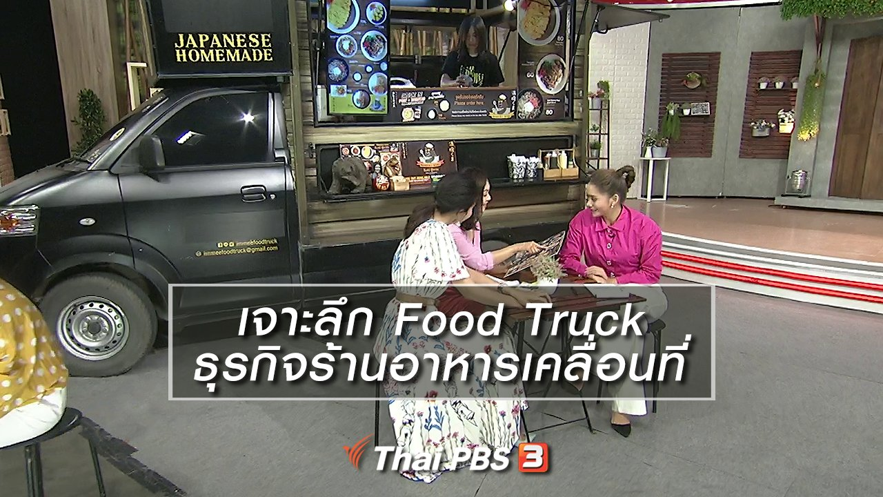 นารีกระจ่าง - นารีสนทนา : เจาะลึก Food Truck ธุรกิจร้านอาหารเคลื่อนที่