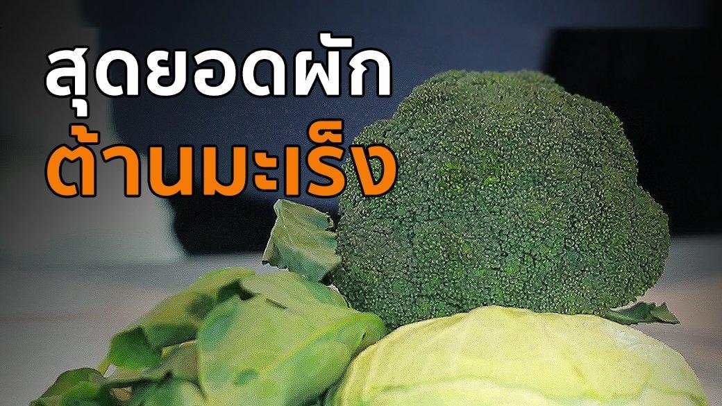 คนสู้โรค - สุดยอดผักต้านมะเร็ง