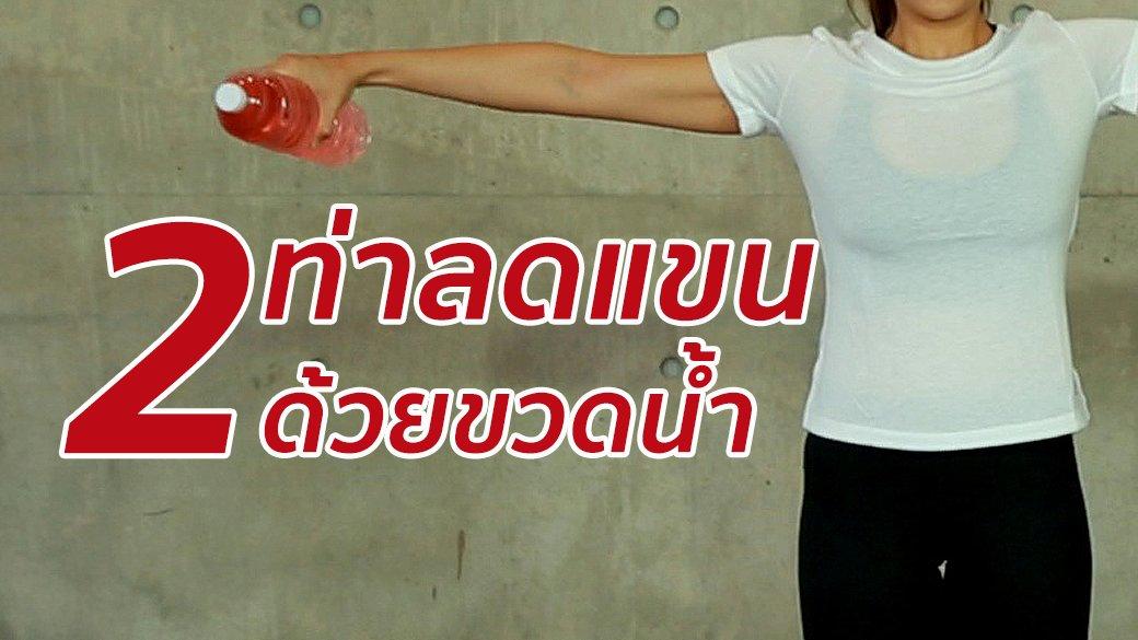 คนสู้โรค - 2 ท่าลดแขนด้วยขวดน้ำ