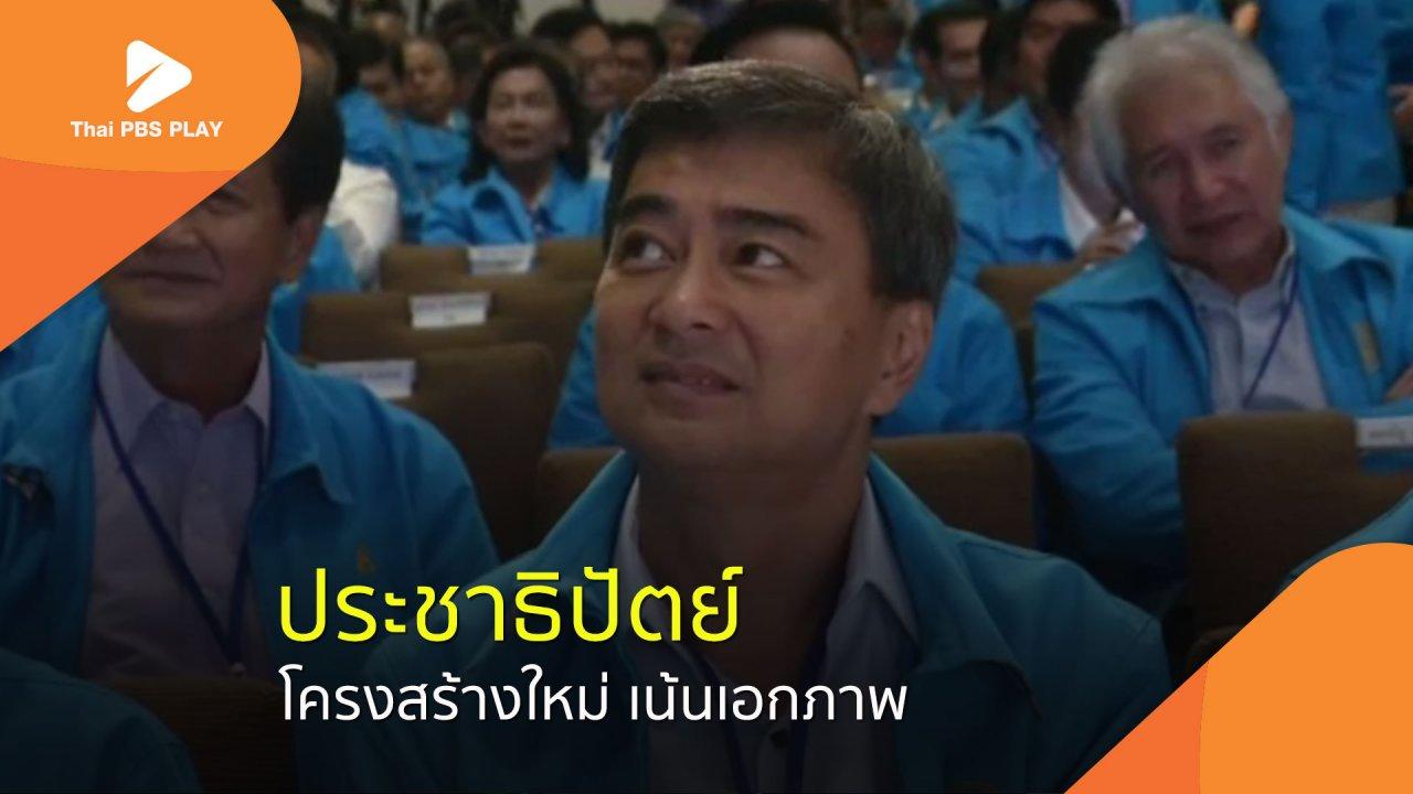 """Thai PBS Play - โครงสร้างใหม่ """"ประชาธิปัตย์"""" เน้นเอกภาพ"""