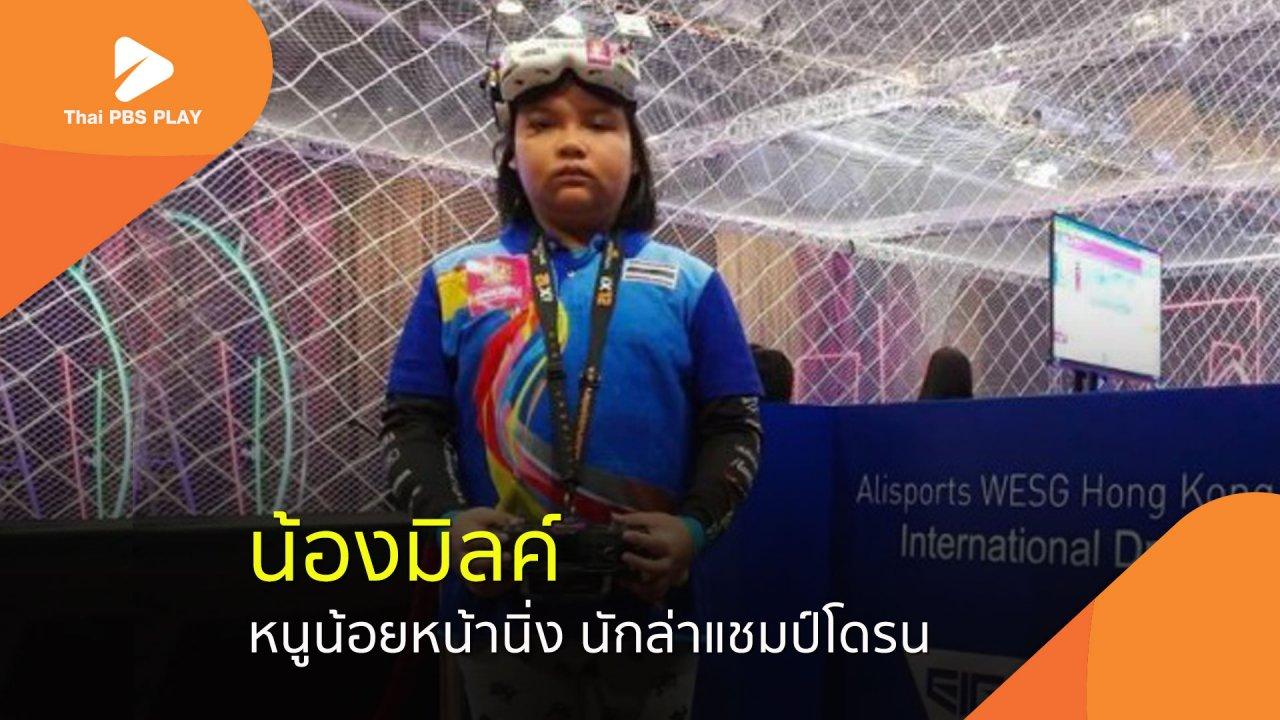 Thai PBS Play - หนูน้อยหน้านิ่ง นักล่าแชมป์โดรน