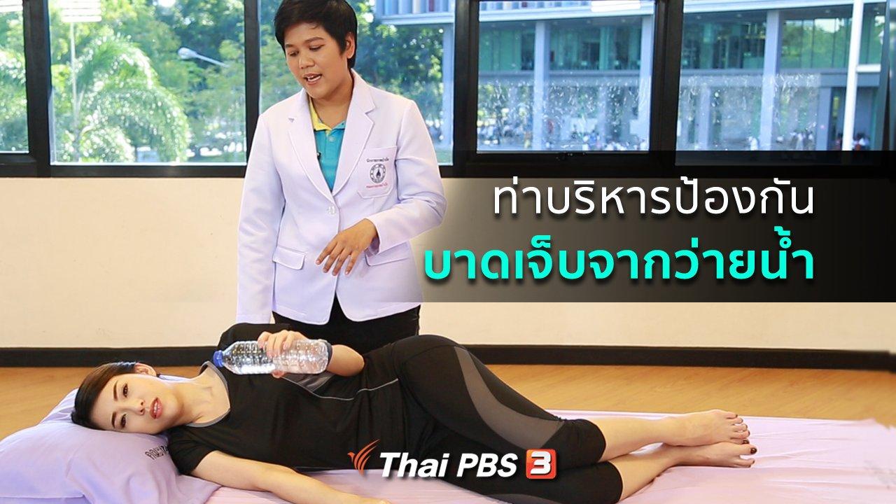 คนสู้โรค - รู้สู้โรค : ป้องกันการบาดเจ็บจากกีฬาว่ายน้ำ