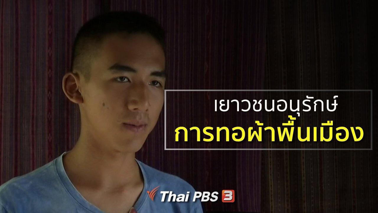 ทุกทิศทั่วไทย - ชุมชนทั่วไทย :  เยาวชนอนุรักษ์การทอผ้าพื้นเมือง