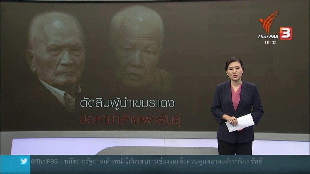 ข่าวค่ำ มิติใหม่ทั่วไทย - วิเคราะห์สถานการณ์ต่างประเทศ : ศาลพิเศษตัดสินโทษฆ่าล้างเผ่าพันธุ์อดีตผู้นำเขมรแดง