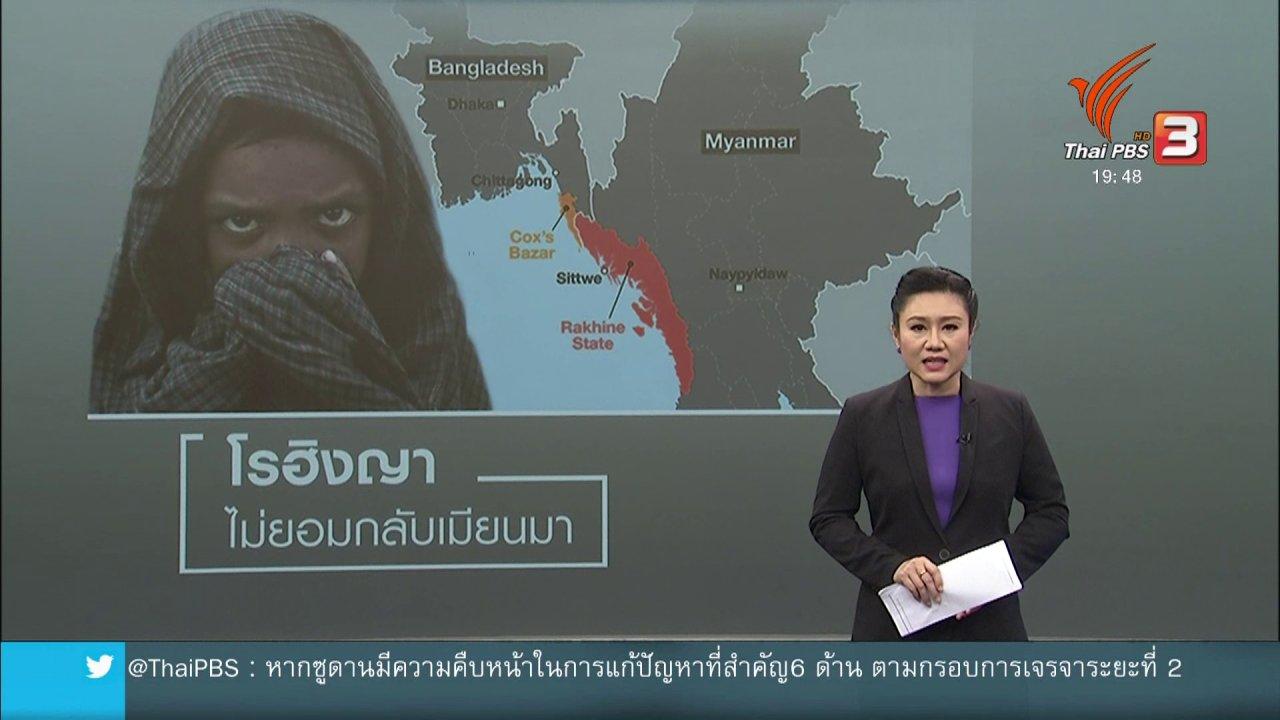 ข่าวค่ำ มิติใหม่ทั่วไทย - วิเคราะห์สถานการณ์ต่างประเทศ : โรฮิงญาไม่ยอมกลับเมียนมา