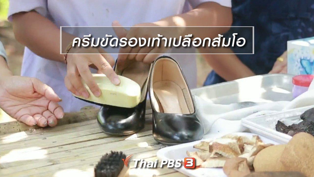 นารีกระจ่าง - ผู้หญิงผู้สร้าง : ครีมขัดรองเท้าเปลือกส้มโอ