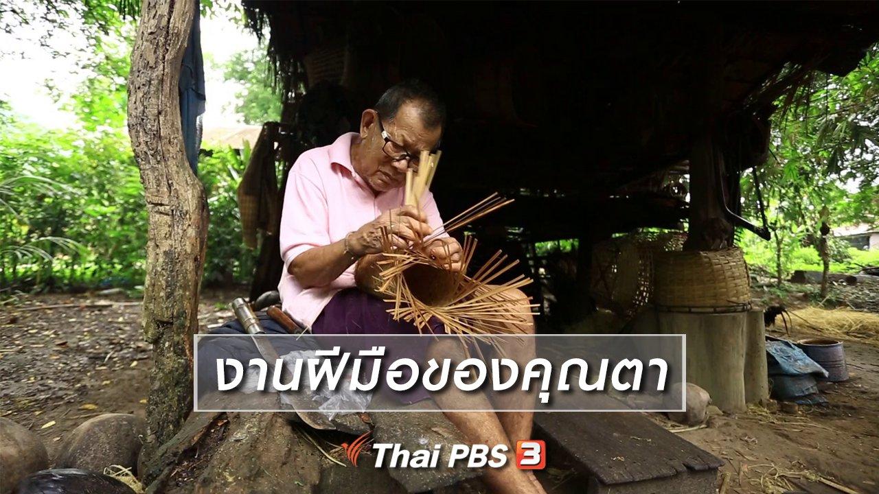 ทั่วถิ่นแดนไทย - เรียนรู้วิถีไทย : งานฝีมือของคุณตา