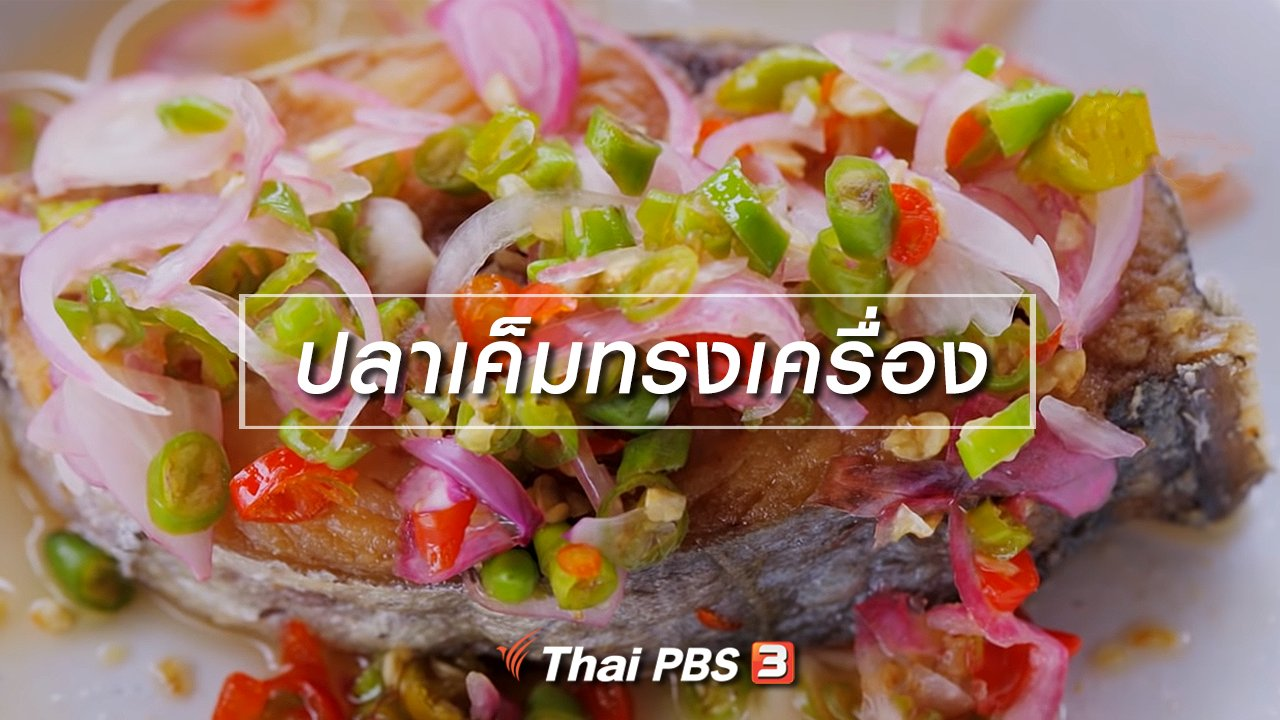 Foodwork - เมนูอาหารฟิวชัน : ปลาเค็มทรงเครื่อง