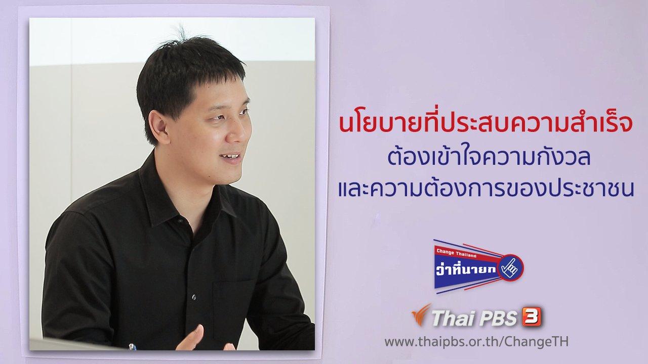 Change Thailand ว่าที่นายก - นโยบายที่ประสบความสำเร็จ