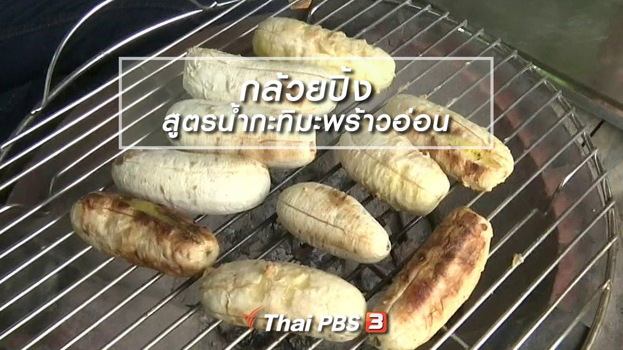 จับตาสถานการณ์ - ตะลุยทั่วไทย : กล้วยปิ้งสูตรน้ำกะทิมะพร้าวอ่อน