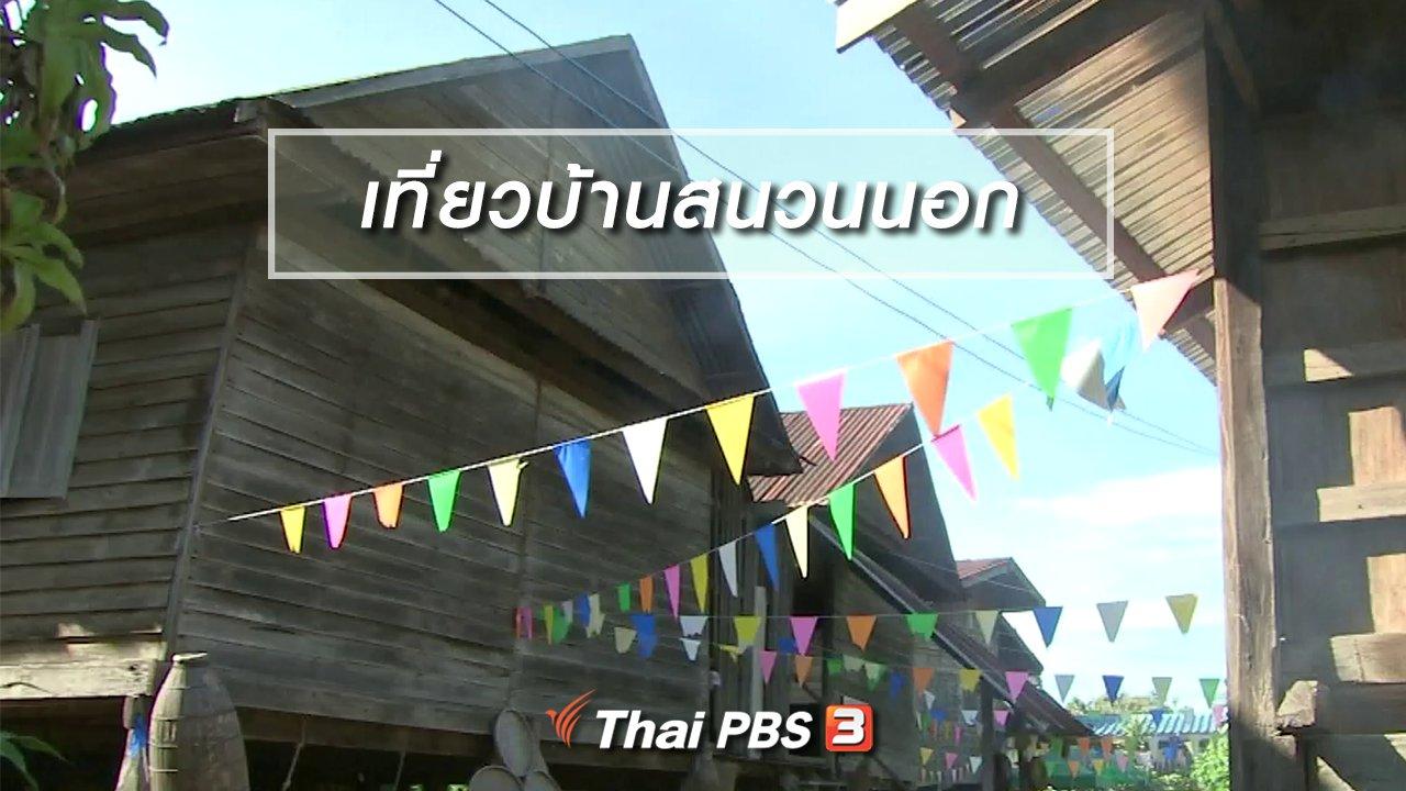 จับตาสถานการณ์ - ตะลุยทั่วไทย : เที่ยวบ้านสนวนนอก