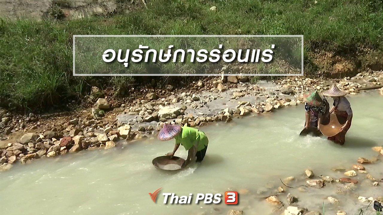จับตาสถานการณ์ - ตะลุยทั่วไทย : อนุรักษ์การร่อนแร่