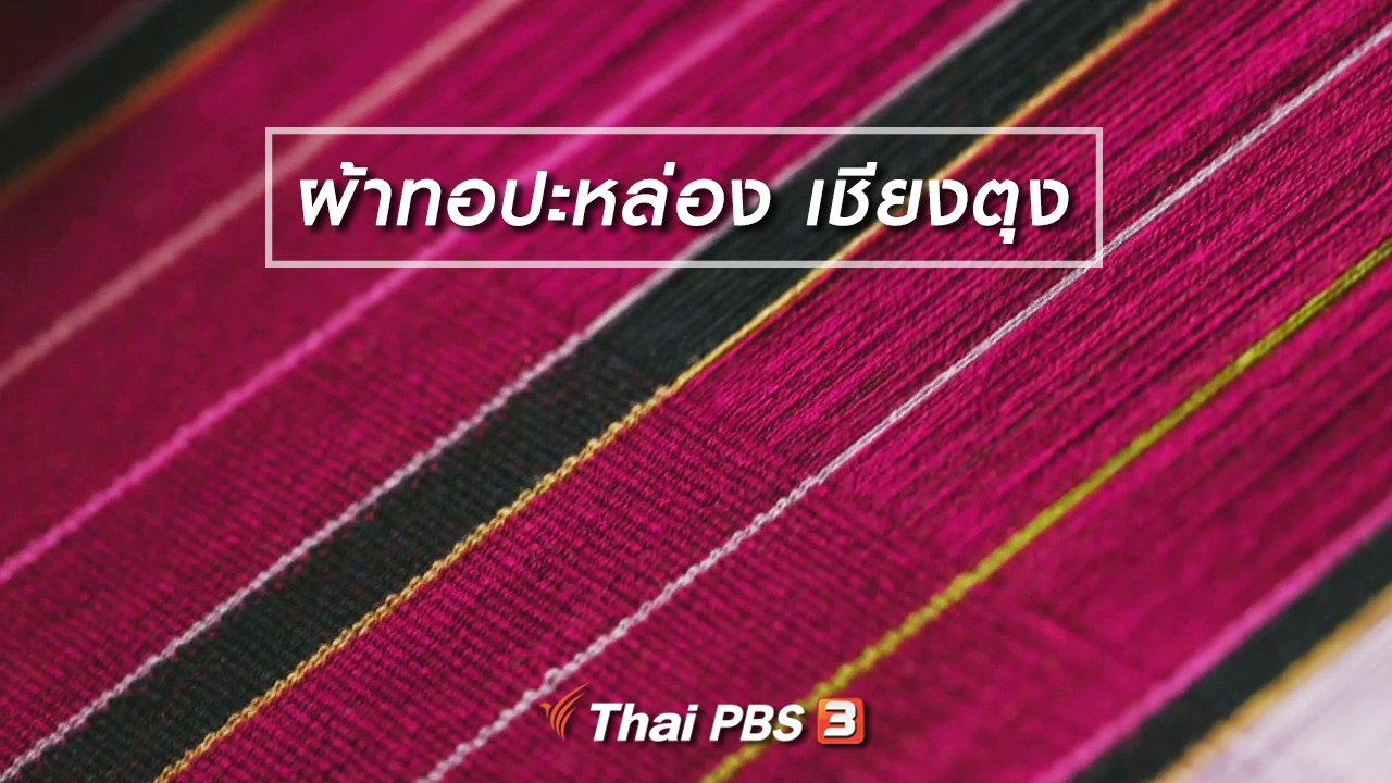 ไทยบันเทิง - หัวใจในลายผ้า : ผ้าทอปะหล่อง เชียงตุง