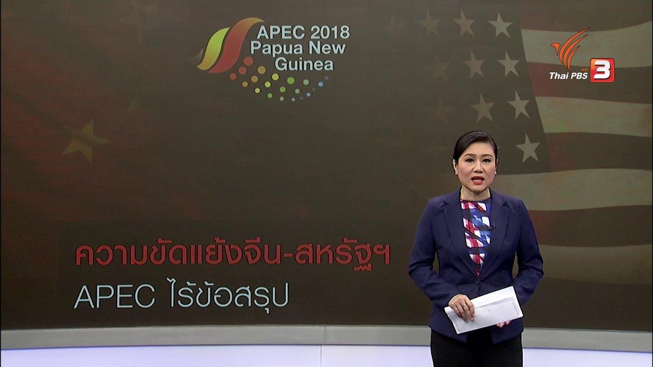 ข่าวค่ำ มิติใหม่ทั่วไทย - วิเคราะห์สถานการณ์ต่างประเทศ : เหตุขัดแย้งจีน - สหรัฐฯ กระทบแถลงการณ์เอเปค