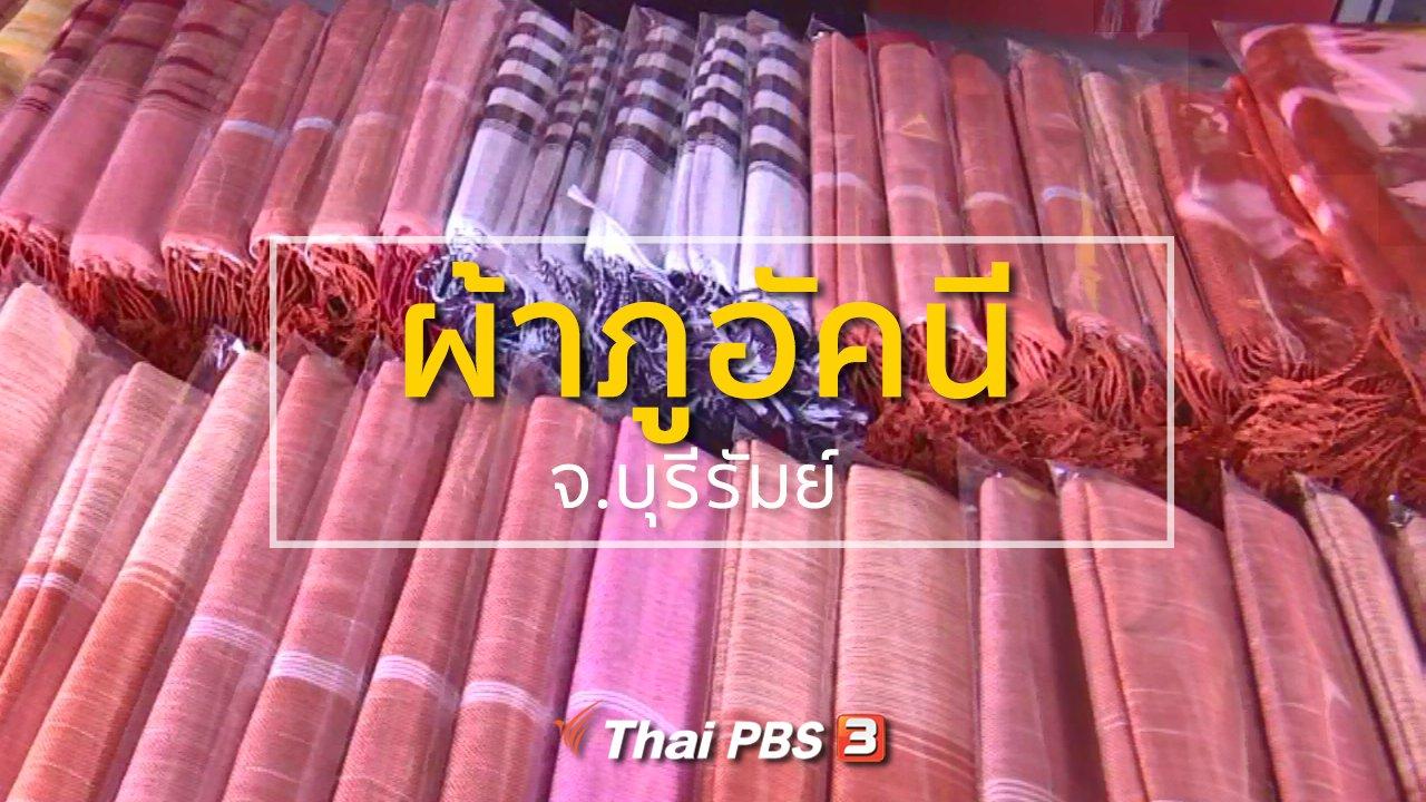 ทุกทิศทั่วไทย - ชุมชนทั่วไทย : ผ้าภูอัคนี จ.บุรีรัมย์