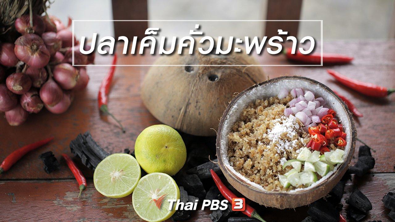 Foodwork - เมนูอาหารฟิวชัน : ปลาเค็มคั่วมะพร้าว