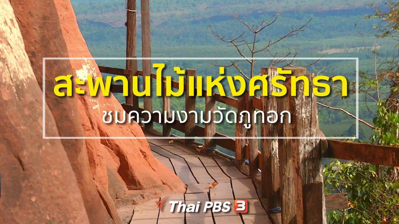 ทุกทิศทั่วไทย - ชุมชนทั่วไทย : เดินสะพานไม้แห่งศรัทธา ชมความงามวัดภูทอก