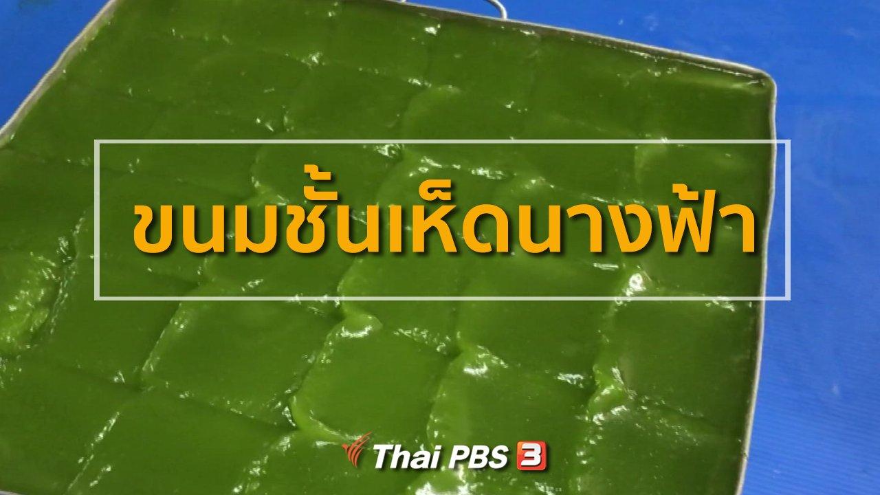 ทุกทิศทั่วไทย - อาชีพทั่วไทย : ขนมชั้นเห็ดนางฟ้า