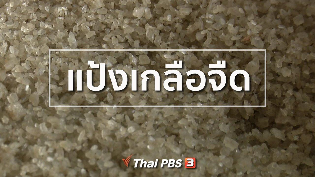 ทุกทิศทั่วไทย - วิถีทั่วไทย : แป้งเกลือจืด