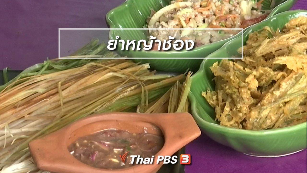 จับตาสถานการณ์ - ตะลุยทั่วไทย : ยำหญ้าช้อง