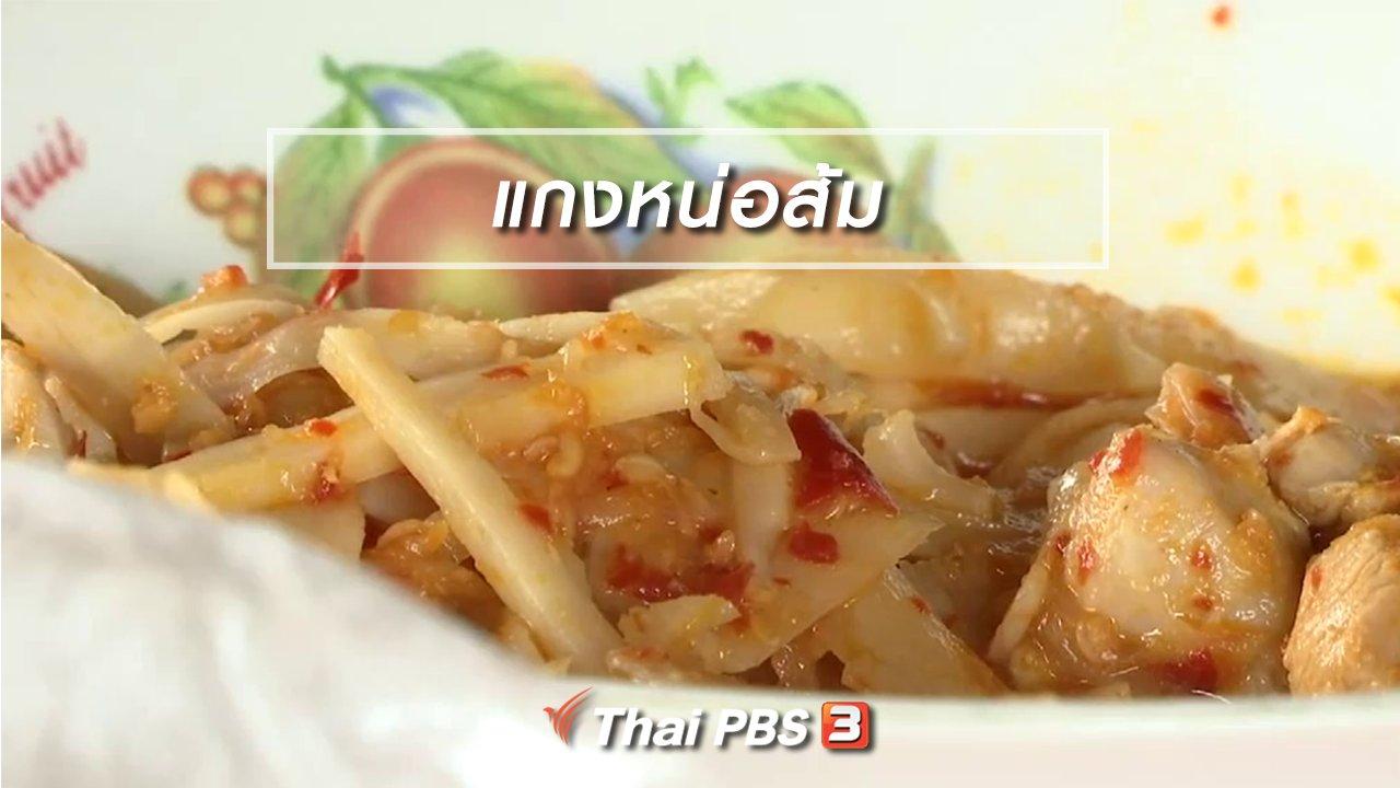 จับตาสถานการณ์ - ตะลุยทั่วไทย : แกงหน่อส้ม