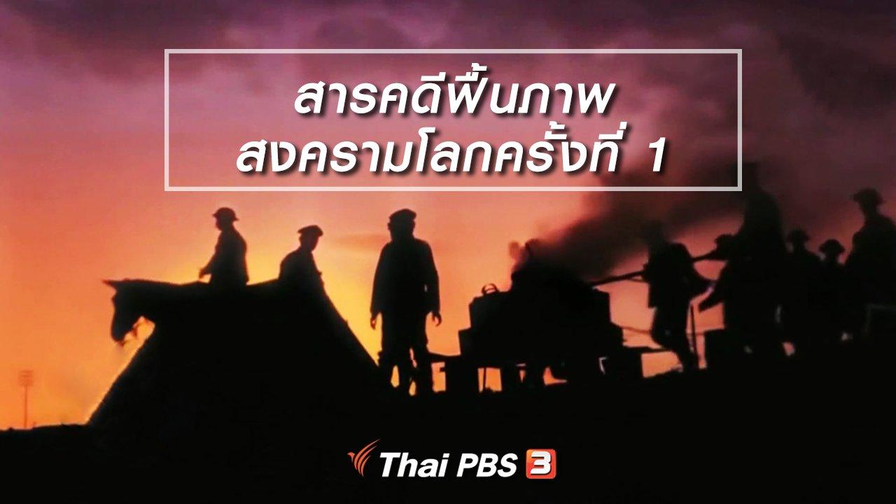 ไทยบันเทิง - มองมุมหนัง : สารคดีฟื้นภาพสงครามโลกครั้งที่ 1