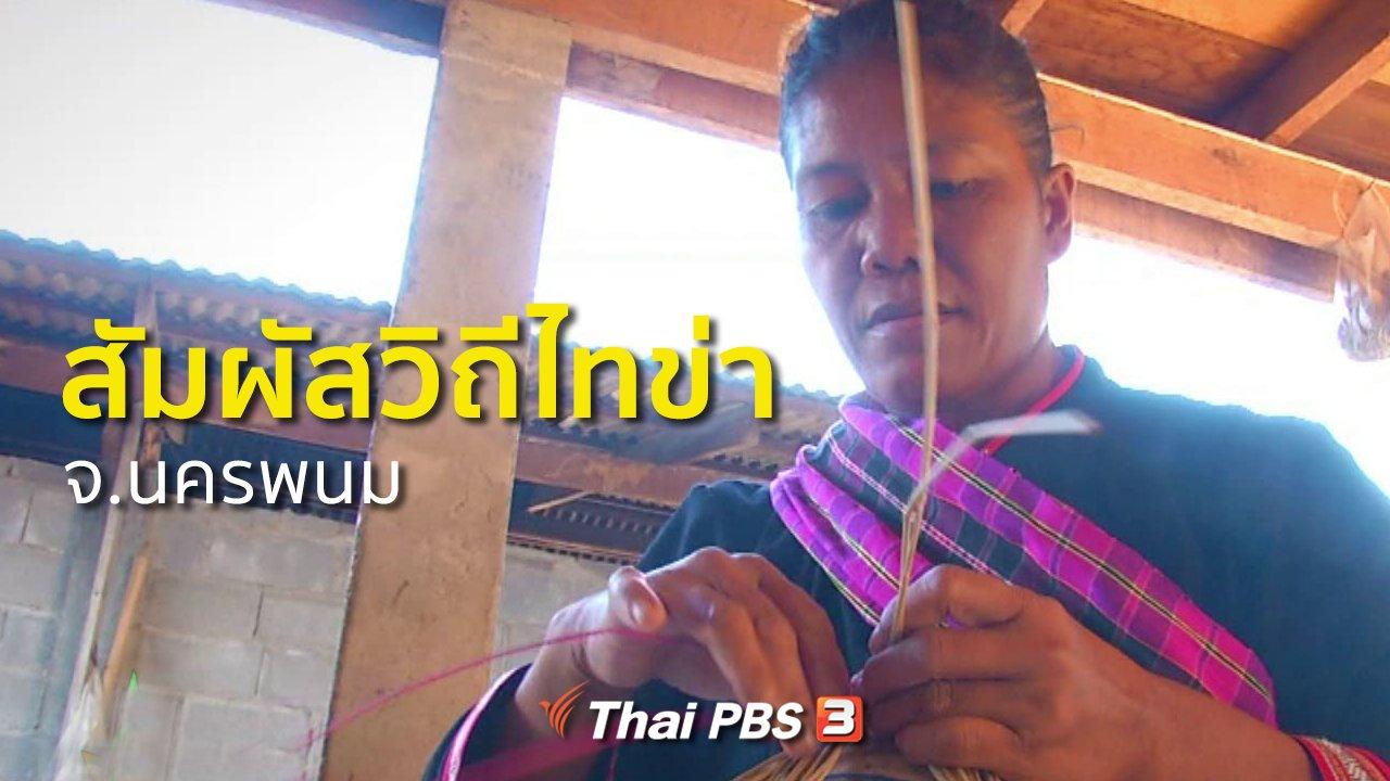 ทุกทิศทั่วไทย - ชุมชนทั่วไทย : สัมผัสวิถีชีวิตไทข่า จ.นครพนม
